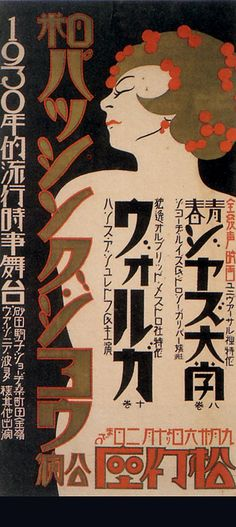 """Modernist Japanese poster -- Poster for """"Volga"""" and """"College Life,"""" 1930 Vintage Graphic Design, Graphic Design Inspiration, Typography Logo, Typography Design, Typographic Poster, Vintage Japanese, Japanese Art, Japanese Textiles, 7 Arts"""