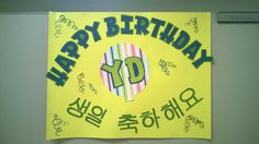 Birthday banner in English and Korean