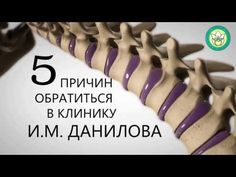 Устранение грыжи диска без операции. Клиника И. М. Данилова - YouTube
