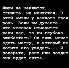 Russian Quotes, Wallpaper Quotes, Beautiful Words, Words Quotes, Just Love, Favorite Quotes, Texts, Life Hacks, Reflection