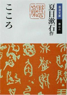 夏目漱石が発明した物語の作り方
