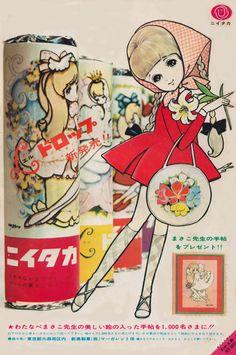続いてのレトロ広告は、 1967年、新高製菓株式会社の「ニイタカ・エル・ドロップ」の広告です。 少女漫画家の「わたなべまさこ」先生のイラストがメルヘンです。。。 完全に少女向けのドロップですね。。復刻販売してもレトロなパッケージでいけそうですね。。 では、どうぞ。 1967年、週刊マーガレットより
