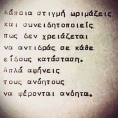 Funny Greek, Bae, Life Philosophy, Greek Quotes, Some Quotes, Sentences, Slogan, Texts, Tattoo Quotes
