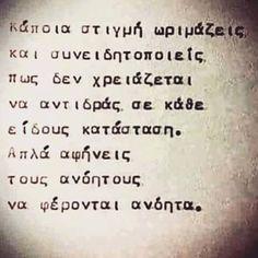 Funny Greek, Life Philosophy, Greek Quotes, Some Quotes, Slogan, Texts, Tattoo Quotes, Lyrics, Wisdom