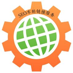 SEO车轮链接服务