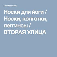 Носки для йоги / Носки, колготки, леггинсы / ВТОРАЯ УЛИЦА