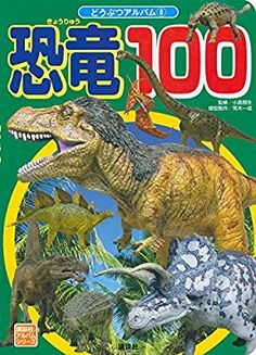 恐竜100 (どうぶつアルバム)