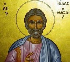 Η προσευχή του Ιούδα του Θαδδαίου που όταν τη λέτε με πίστη και ταπείνωση ποτέ μέχρι τώρα δεν απέτυχε. Ο Ιούδας ο Θαδδαίος δεν έχει καμία...