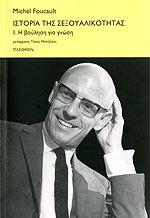 Ιστορία της Σεξουαλικότητας Τόμος 1ος Η Βούληση για Γνώση, Foucault