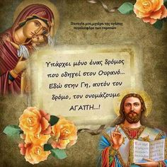 Υπεραγια Θεοτοκε Orthodox Christianity, Orthodox Icons, Greek Quotes, Christian Faith, Wise Words, Jesus Christ, Believe, Prayers, Memories