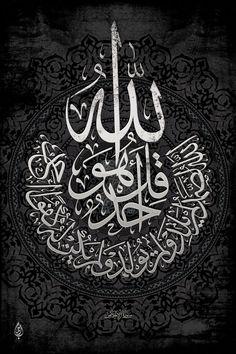 Surah Al Ikhlas von - graf - Dessin Calligraphy Print, Arabic Calligraphy Art, Arabic Art, Motifs Islamiques, Art Arabe, Allah Wallpaper, Islamic Wallpaper Iphone, Islamic Art Pattern, Islamic Paintings