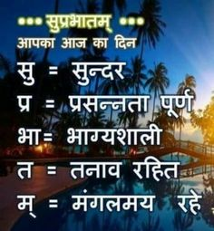 Good Morning Image In Hindi Morning Images In Hindi, Good Morning Sister, Hindi Good Morning Quotes, Cute Good Morning, Good Morning Picture, Good Morning Friends, Morning Pictures, Morning Wish, Gd Morning