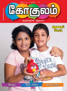 GOKULAM TAMIL Tamil Magazine - Buy, Subscribe, Download and Read GOKULAM TAMIL on your iPad, iPhone, iPod Touch, Android and on the web only through Magzter
