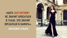 24 жизненных картинки о том, что такое хорошая жена Text Pictures, True Quotes, Lingerie, Formal Dresses, Psychology, London, Pets, Google, Cards