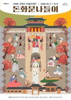 너랑나랑노랑 - 스튜디오다솔 studiodasol Book Cover Design, Book Design, Layout Design, South Korea Travel, Tourism Poster, Art Asiatique, Japanese Graphic Design, Information Design, Korean Traditional
