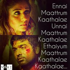 Tamil Love Feeling Songs Lyrics In Tamil Song Lyrics Beautiful, Beautiful Love Quotes, Cool Lyrics, Love Songs Lyrics, Beautiful Pictures, Love Song Quotes, Song Lyric Quotes, Best Love Quotes, Amazing Quotes
