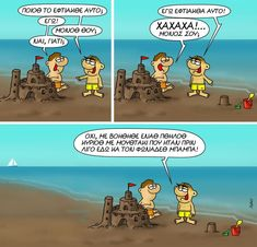 Funny Greek, Very Funny, Funny Cartoons, Emo, Peanuts Comics, Funny Pictures, Comic Books, Cover, Movie Posters