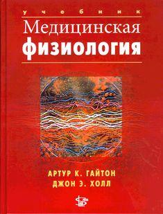 Скачать а. Гайтон, д. Холл   медицинская физиология [2008] [pdf].