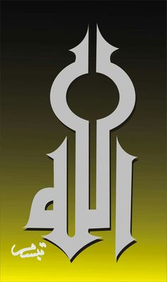 Kaligrafi 0027|@mumucbee|Hafzone® 2019 Arabic Calligraphy Design, Arabic Design, Arabic Calligraphy Art, Arabic Art, Caligraphy, Islamic Art Pattern, Pattern Art, Asma Allah, Arch Architecture
