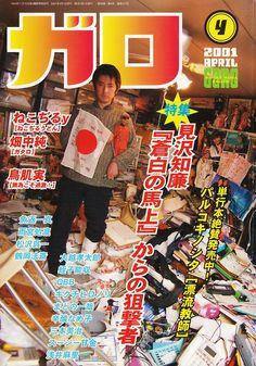 月刊漫画ガロ 2001年4月号  表紙:見沢知廉  http://anamon.net/?pid=73443913
