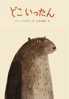 "Read ""I Want My Hat Back"" by Jon Klassen available from Rakuten Kobo. A New York Times Best Illustrated Children's Book of A picture-book delight by a rising talent tells a cumulative . Jon Klassen, Dry Sense Of Humor, Kids Laughing, First Grade Reading, Thing 1, Chapter Books, Read Aloud, Book Lists, Book Format"
