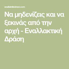 Να μηδενίζεις και να ξεκινάς από την αρχή - Εναλλακτική Δράση Greek Quotes, Positivity, Math Equations, Words, Forget, Horse, Optimism