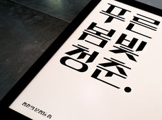 Bolt of blue spring light Typo Design, Typographic Design, Typography Letters, Graphic Design Posters, Lettering Design, Layout Design, Branding Design, Korean Writing, Typography Logo