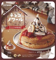 コメダ珈琲店 冬だけの季節限定シロノワール 『チョコノワール』販売