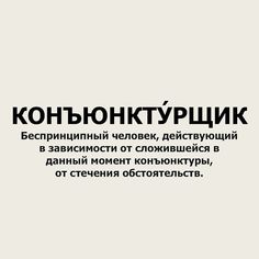 Russian Language, Entp, Paradox, True Words, Definitions, Vocabulary, Affirmations, Psychology, Clever