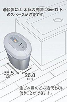 Amazon | パナソニック 家庭用生ごみ処理機 温風乾燥式 6L シルバー MS-N53-S | パナソニック(Panasonic) | 生ごみ処理機