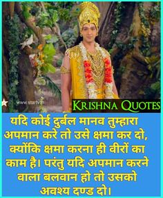 Krishna Quotes In Hindi, Radha Krishna Quotes, Radha Krishna Love, Hindi Quotes, Lord Krishna Images, Krishna Pictures, Ganesh Images, Life Quotes Disney, Geeta Quotes
