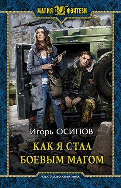 Как я стал боевым магомю Игорь Осипов