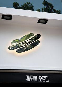 간판이 예뻐서 이미지 20 Shop Signage, Signage Display, Wayfinding Signage, Signage Design, Korean Logo, Identity Design, Logo Design, Lanscape Design, Cafe Sign