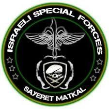 Une des forces spéciales israéliennes