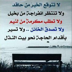 Uv Gel Nail Polish, Uv Gel Nails, Arabic Calligraphy, Qoutes, Quotations, Quotes, Arabic Calligraphy Art, Quote, Shut Up Quotes