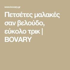 Πετσέτες μαλακές σαν βελούδο, εύκολο τρικ | BOVARY Clean My House, Free To Use Images, Cleaners Homemade, Useful Life Hacks, Home Recipes, Home Hacks, Holidays And Events, Holiday Parties, Housekeeping