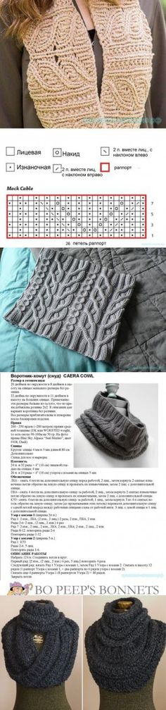 Модные шарфы-СНУДЫ (Snood) спицами 4.Идеи и описания.16 Моделей | Шапки, шарфы, палантины... | Постила