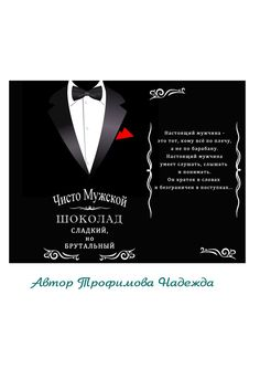 Идеи подарков♥Подарки любимым своими руками♥ Gifts For Husband, Gifts For Boys, Chocolate Template, Unusual Presents, Wedding Reception Backdrop, Diy Crafts For Gifts, Fathers Day Cards, Small Gifts, Card Templates
