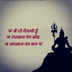 Lord shiva hindi quote hindi quotes pinterest hindi for Tattoo quotes in hindi