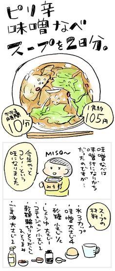 ★ 東京在住、ひとり暮らしアラサーのおづまりこです。 1ヶ月食費2万円【自炊:1万円 外食:1万円】で、毎月挑戦しています。★いいね!、応援クリック、読者登録、コメントなどありがとうございます! お返事が現在できていないのですが、いつも励みにしています。【2 Asian Recipes, Food And Drink, Favorite Recipes, Cooking, Life, Recipes, Kitchen, Brewing, Cuisine