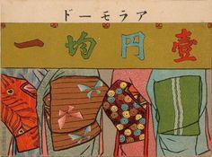 A la Mode (Ala modo) from Ehagaki sekai