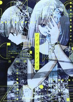 Amazon.co.jp: イノセントノイズ (IDコミックス 百合姫コミックス): 井村 瑛: 本