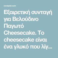 """Εξαιρετική συνταγή για Βελούδινο Παγωτό Cheesecake. Το cheesecake είναι ένα γλυκό που λίγο πολύ, όλοι το έχουμε δοκιμάσει και όλοι το γνωρίζουμε. Είναι ένα κρεμώδες γλυκό, με βάση απο μπισκότο και έχει ως βασικό συστατικό το τυρί κρέμα. Αυτή η παραλλαγή σε παγωτό, προήλθε απο την ανάγκη που ένοιωσα, σαν όλες οι μαμάδες, να προσφέρω στα παιδιά μου κάτι έξω απο τα συνηθισμένα. Αν σας αρέσουν τα γλυκόξινα, θα το λατρέψετε!!!! Λίγα μυστικά ακόμα Όλο αυτό το """"φάσκιωμα"""" του δοχείου πριν μπει στην κατά Cheesecake, Cheesecakes, Cherry Cheesecake Shooters"""