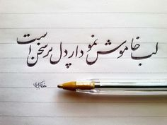 Fina Ord, Urdu Calligraphy, Maui Resorts, Persian Poetry, Iranian Women Fashion, Deep Thought Quotes, Poetry Poem, Sewing Kit, Islamic Pictures