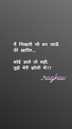 Mirza Ghalib Poetry In Hindi - मिर्ज़ा ग़ालिब शायरी Hindi Quotes Images, Shyari Quotes, True Quotes, Words Quotes, Friend Quotes, Love Quotes In Hindi, Secret Love Quotes, First Love Quotes, Cute Love Quotes