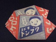 薬 昭和 トンプク - Google 検索