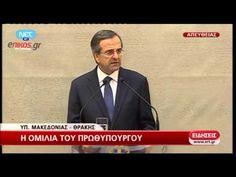"""Σαμαράς: Η Ελλάδα δεν είναι χώρος, είναι Χώρα- Οι Έλληνες δεν είναι πληθυσμός, είναι Λαός""""...... http://politicanea.blogspot.gr/2012/10/blog-post_270.html"""