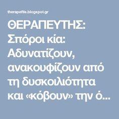 ΘΕΡΑΠΕΥΤΗΣ: Σπόροι κία: Αδυνατίζουν, ανακουφίζουν από τη δυσκοιλιότητα και «κόβουν» την όρεξη