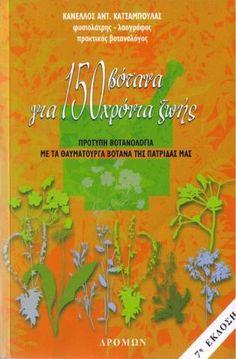 150 βότανα για 150 χρόνια ζωής  150 βότανα για 150 χρόνια ζωής Κατσάμπουλας Κανέλλος