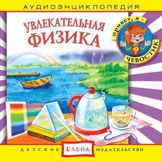 uvlekatfizika_1 Programming For Kids, Audio Books, School, Baby, Kids Programs, Schools, Babies, Infant, Child
